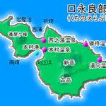 鹿児島県 口永良部島噴火警戒レベルを2から4に引上げ